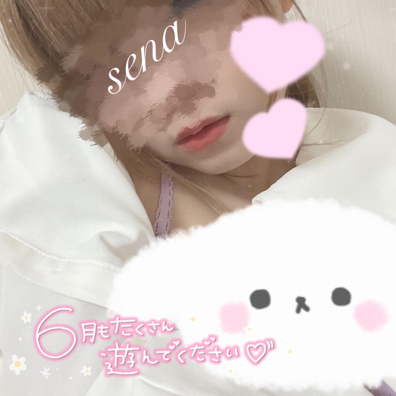 「おはようとろくがつ」06/01(火) 10:18 | せなの写メ