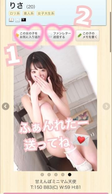 「りさふぁんくらぶ」06/13日(日) 23:30 | りさの写メ・風俗動画