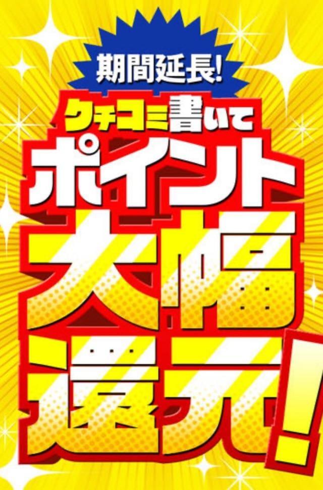 「口コミを書いてポイント大還元」06/14日(月) 08:10 | ゆいなの写メ・風俗動画