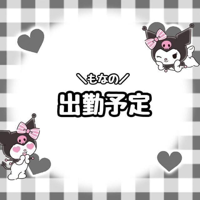 「今週の〜♡」06/14(月) 11:39   もなかの写メ