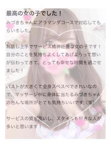 「?口コミ...(1)」06/14(月) 17:00 | 河北みづきの写メ