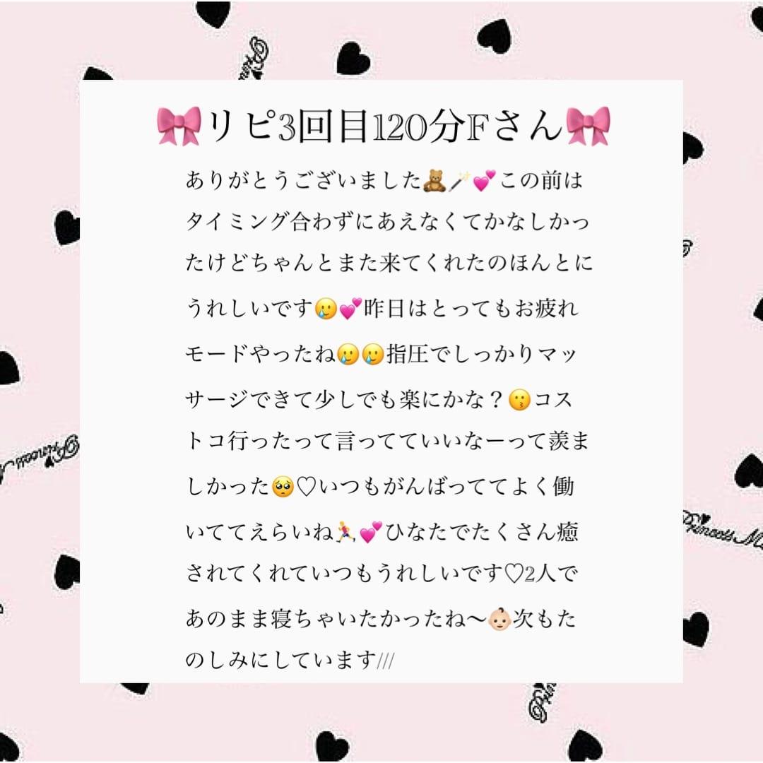 「♡6/13お礼♡リピ3回目120分Fさん♡」06/14(月) 20:12   ♡ひなた♡の写メ