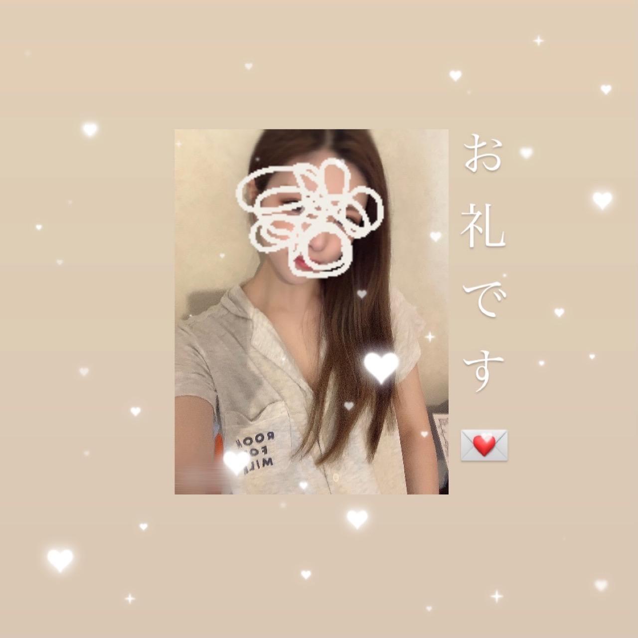 「お礼✉︎」06/14日(月) 21:48   しおんの写メ・風俗動画