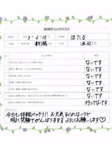 「今日の体調は?」06/15(火) 09:25   ほたる奥様の写メ