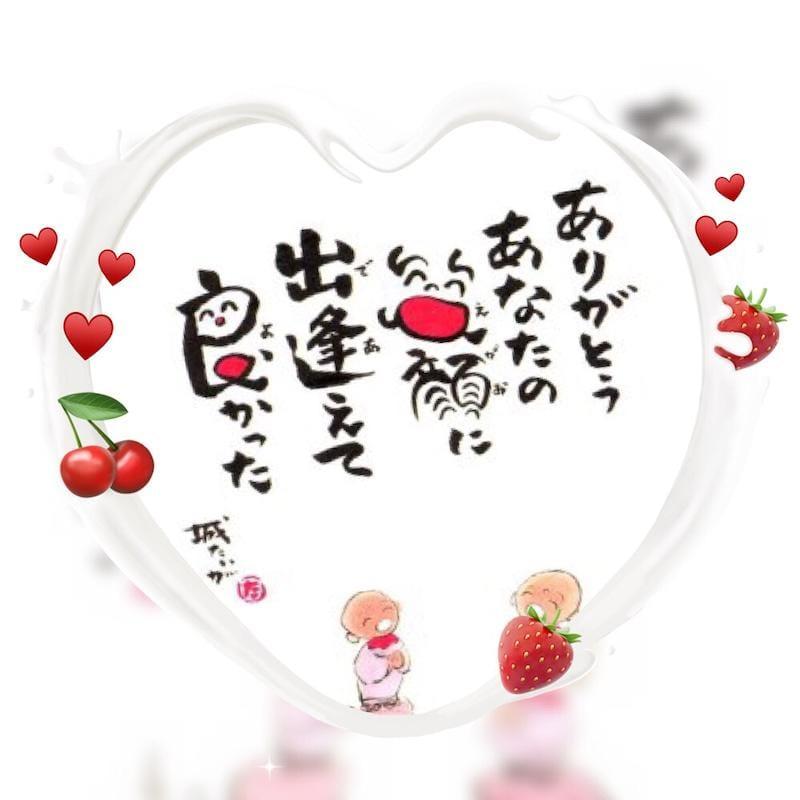 「素敵なお時間♡」06/16(水) 14:42 | ことの写メ