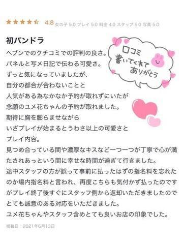 「初口コミ有り難う??」06/16(水) 16:00 | ユメ花の写メ
