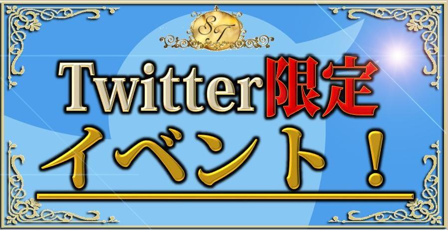 「☆Twitter限定イベント☆本日限定☆」06/17(木) 18:12   ☆Twitter☆の写メ