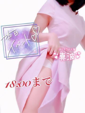 「写メ日記見た!で」06/18日(金) 14:37 | 真波-まなみの写メ・風俗動画