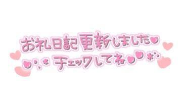 「お礼˙˚ʚ✉ɞ˚˙」06/18(金) 18:27 | なごみの写メ