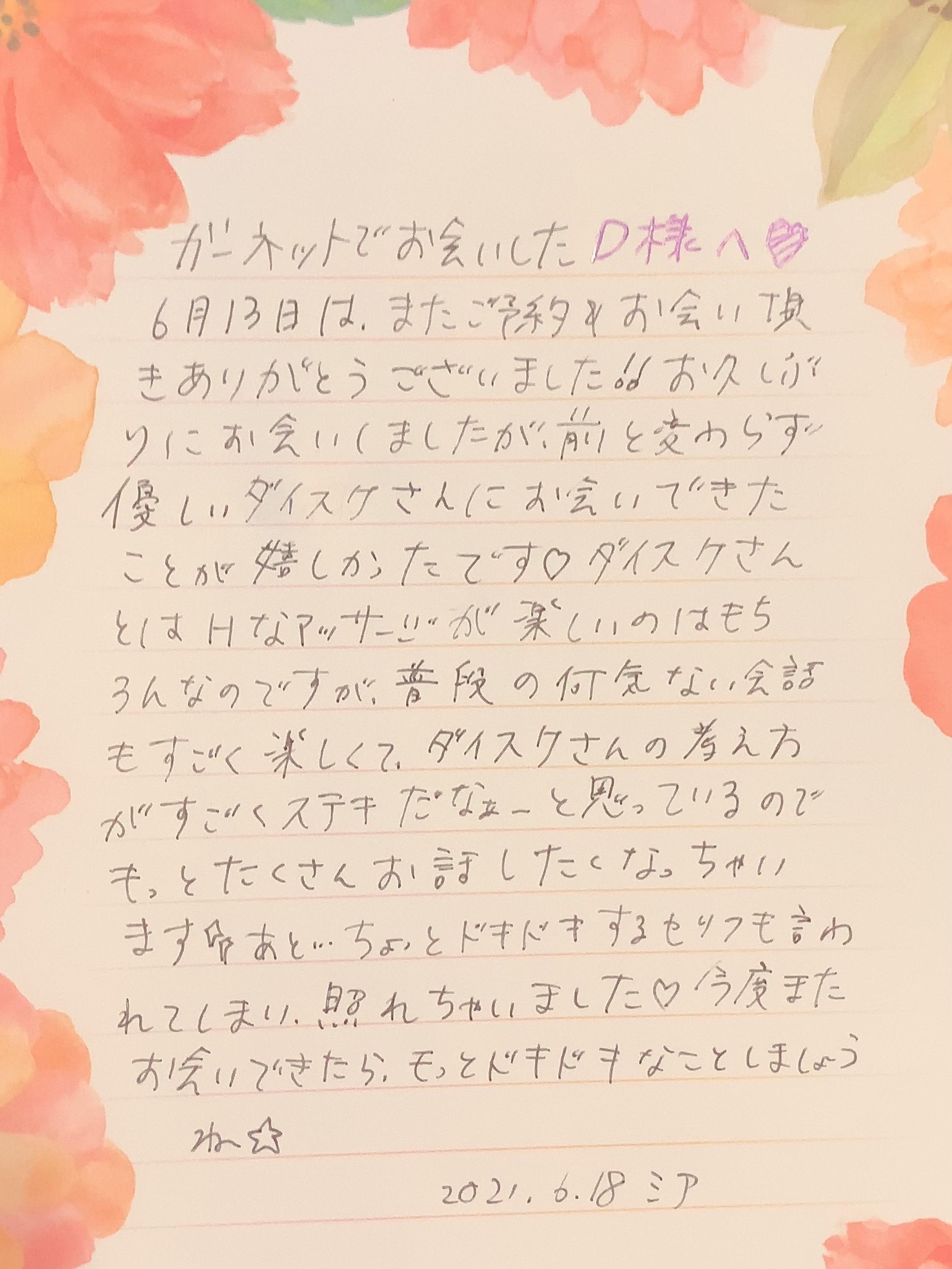 「御礼☆6/13 D様へ(●?´▽?`●?)」06/18(金) 18:31 | みあの写メ