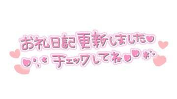 「お礼˙˚ʚ✉ɞ˚˙」06/18(金) 18:42 | なごみの写メ