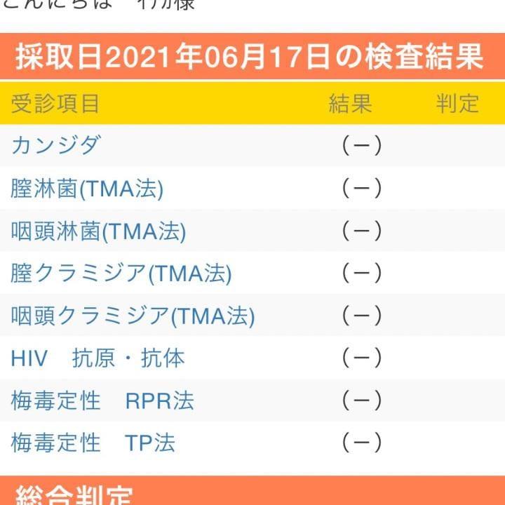 「日曜日から出勤」06/19(土) 00:30 | いちかの写メ