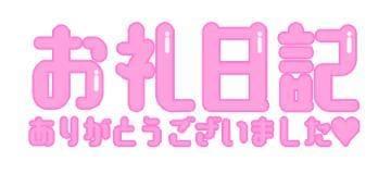 「お礼?」06/19(土) 11:49 | りりの写メ