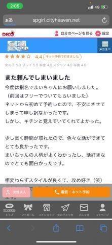06-20 02:25 | まい【E】極めエロナースの写メ・風俗動画