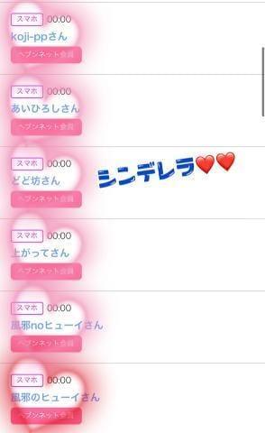 「シンデレラ❤️」06/20日(日) 03:13 | 椿りおの写メ・風俗動画