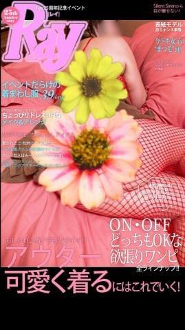 「本日も★」06/21(月) 12:00 | 斉木いずみの写メ
