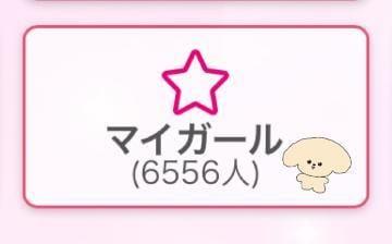 「お気に入り!」06/21(月) 12:04   特プレミアろびん【NO1!】の写メ