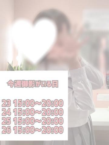 「私がいる日」06/21日(月) 22:30 | 御影 にじの写メ・風俗動画