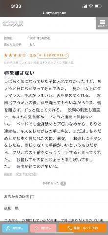 「クチコミありがとうございます?」06/22(火) 03:36   もえの写メ