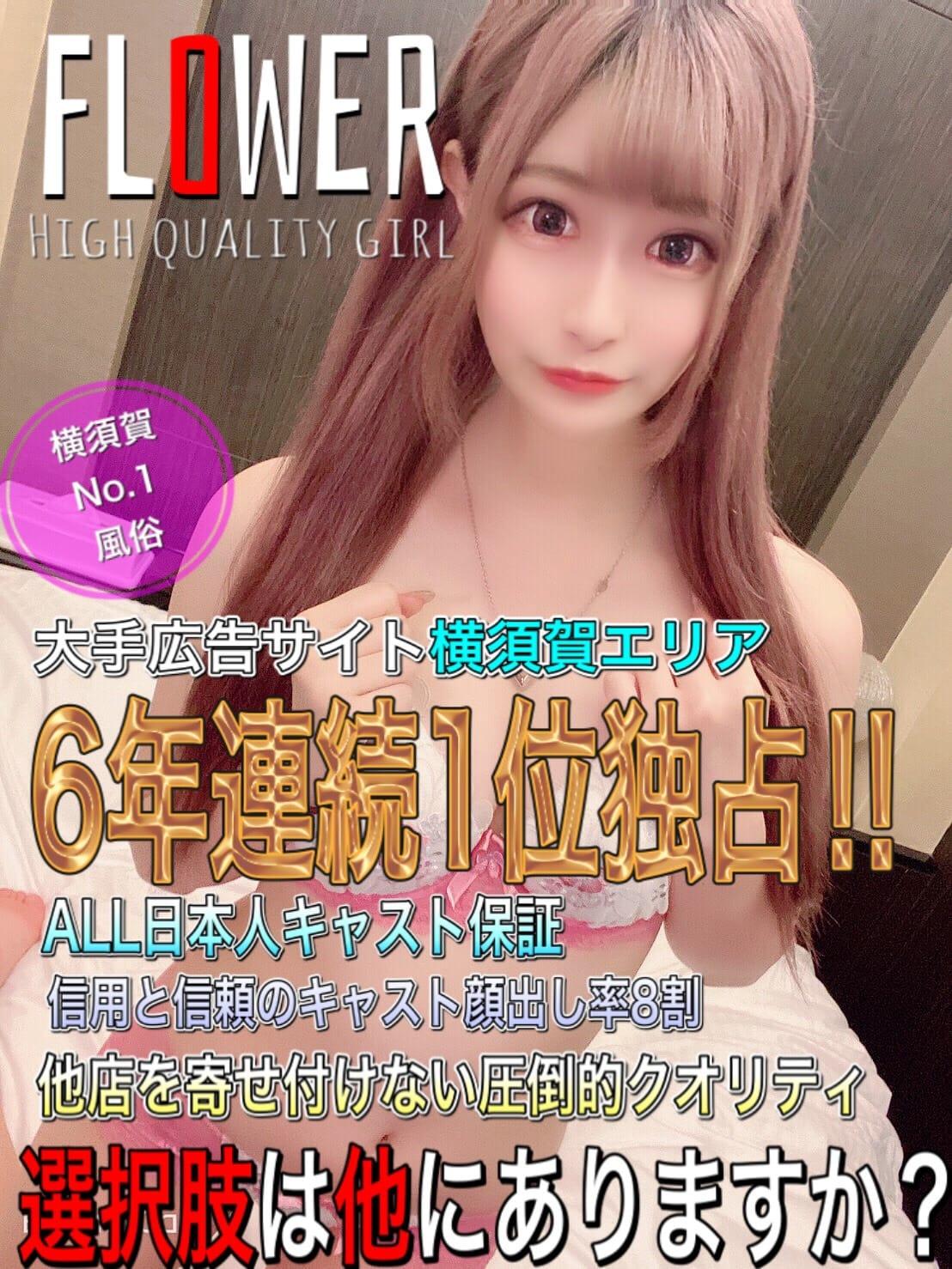 「openより横須賀エリア1位独占♥Flower」06/23(水) 15:02   トピックスの写メ