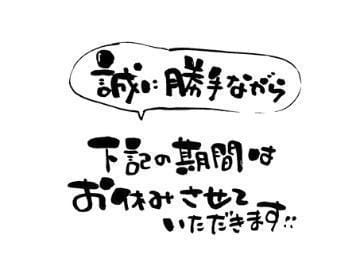 「お知らせ」06/23(水) 18:29   あげはの写メ