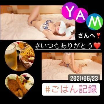 「お礼」06/24(木) 08:42   くるみの写メ