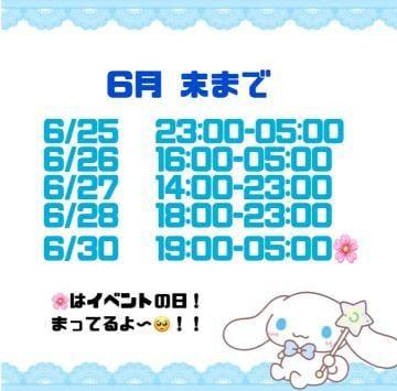 「お知らせ」06/25(金) 01:40 | ねいろの写メ