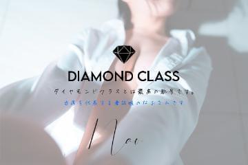 「The Diamond Class」06/30(水) 10:45   ♕ NAO〔奈央〕の写メ
