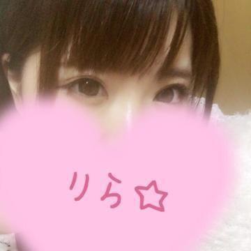 「ありがと~♪」01/11(木) 22:10   莉羅(りら)の写メ・風俗動画