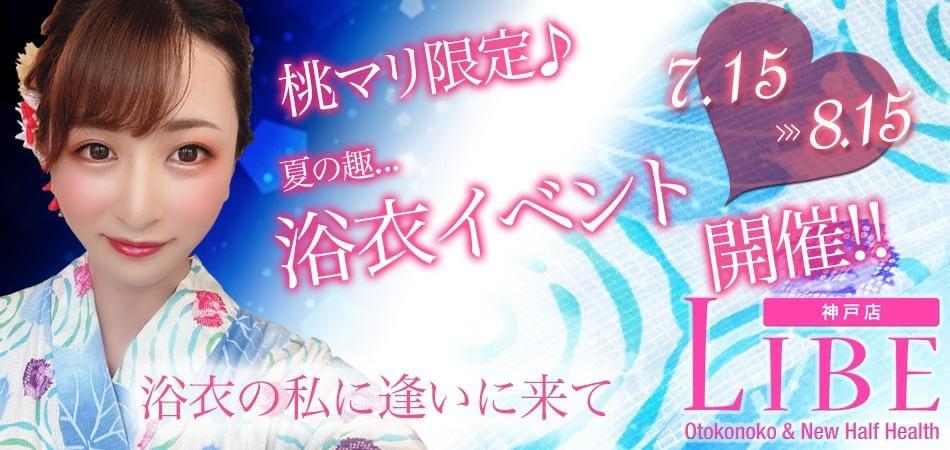 「浴衣イベントやります」07/07(水) 18:17 | 桃 マリの写メ