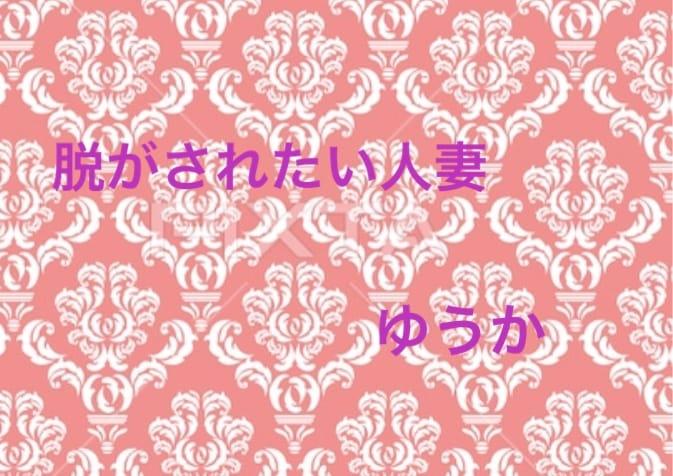 体験 ゆうか「おやすみなさい(*^_^*)」01/13(土) 22:23 | 体験 ゆうかの写メ・風俗動画