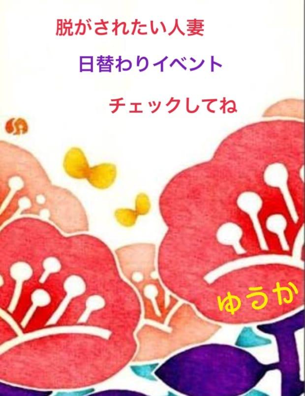 体験 ゆうか「おはようございます(*^_^*)」01/14(日) 10:03 | 体験 ゆうかの写メ・風俗動画