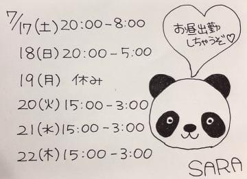 「【 ?出勤予定? 】」07/16(金) 04:52   さらの写メ