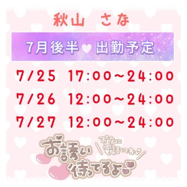 「7月後半⸜ ♡ ⸝」07/18(日) 01:35   秋山 さなの写メ