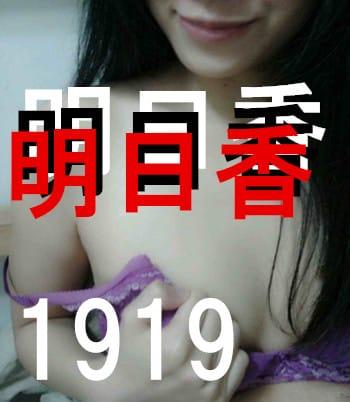「こんばんは♥️」01/15(月) 19:10   明日香の写メ・風俗動画