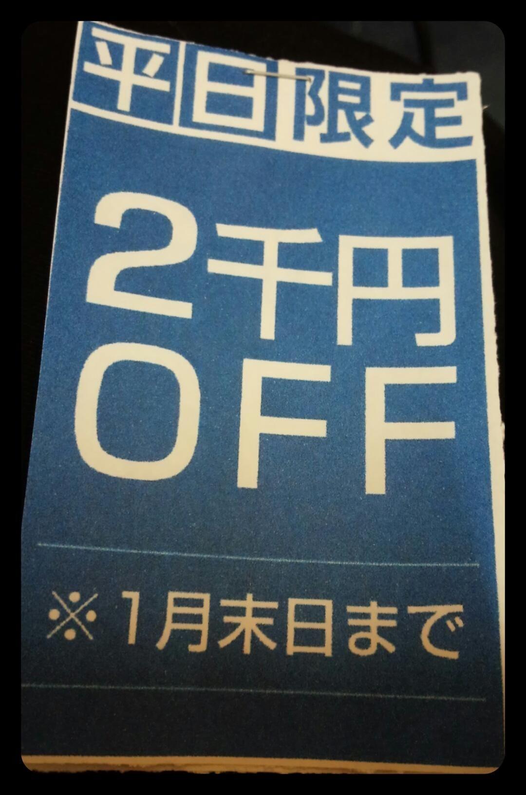 ゆい「クーポン券☆2000円OFF」01/16(火) 14:00   ゆいの写メ・風俗動画