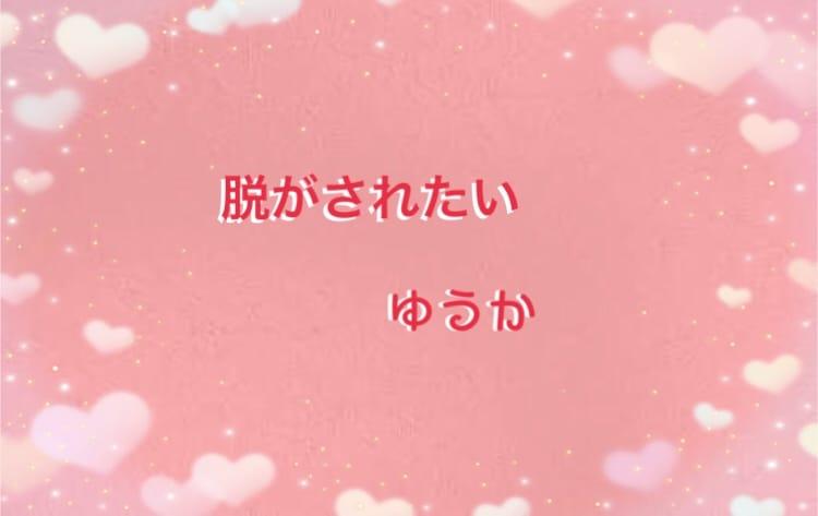 体験 ゆうか「こんにちは(o^^o)」01/16(火) 16:49 | 体験 ゆうかの写メ・風俗動画