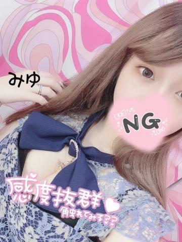 「ちゃっ??」07/24(土) 20:12   Miyu ミユの写メ