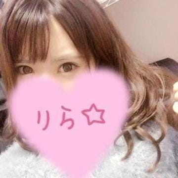 「待ってるよ!♡」01/16(火) 19:50   莉羅(りら)の写メ・風俗動画
