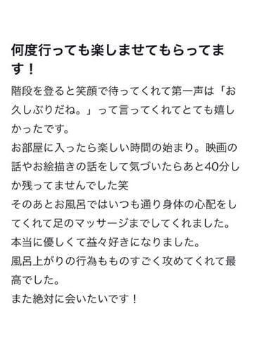 「口コミありがとう??」07/25(日) 17:07 | ゆあの写メ