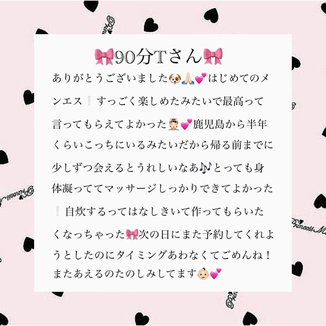 ♡ひなた♡「♡7/21♡90分Tさん♡」07/25(日) 17:40 | ♡ひなた♡の写メ