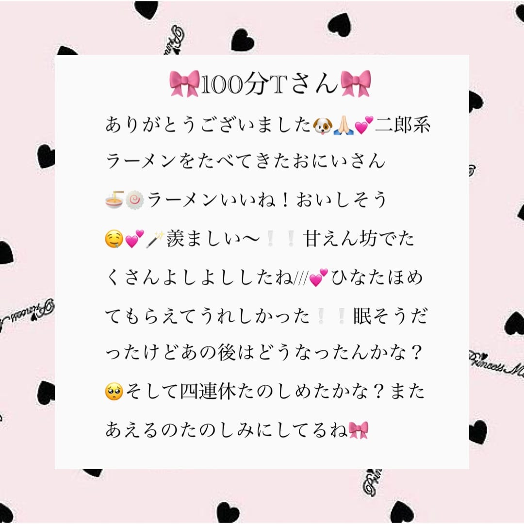 ♡ひなた♡「♡7/21♡100分Tさん♡」07/25(日) 17:40 | ♡ひなた♡の写メ