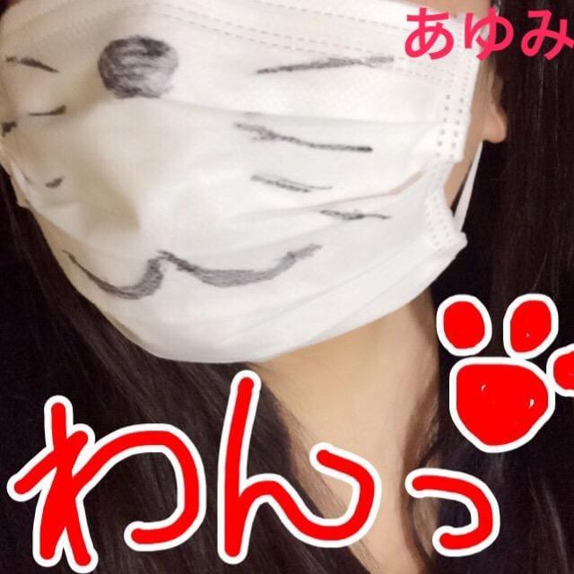 あゆみ「優しく撫でてね」01/16(火) 23:54   あゆみの写メ・風俗動画
