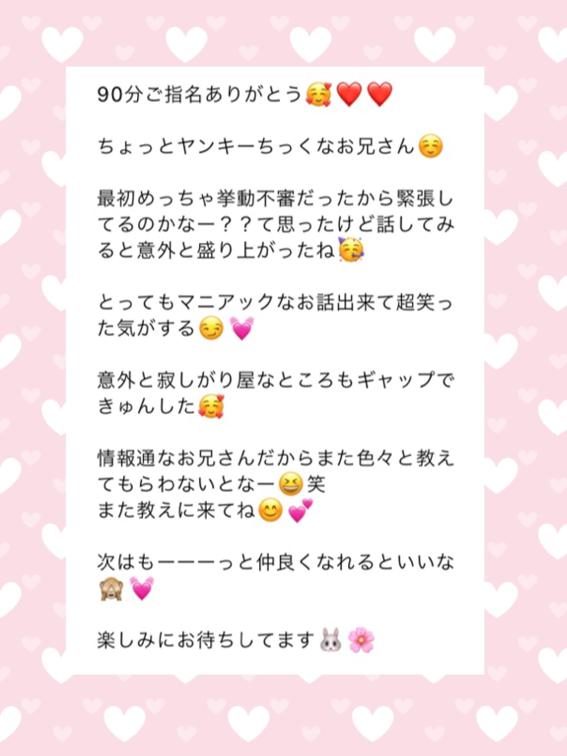 ♡あおい♡「お礼♡M様」07/25(日) 23:12 | ♡あおい♡の写メ