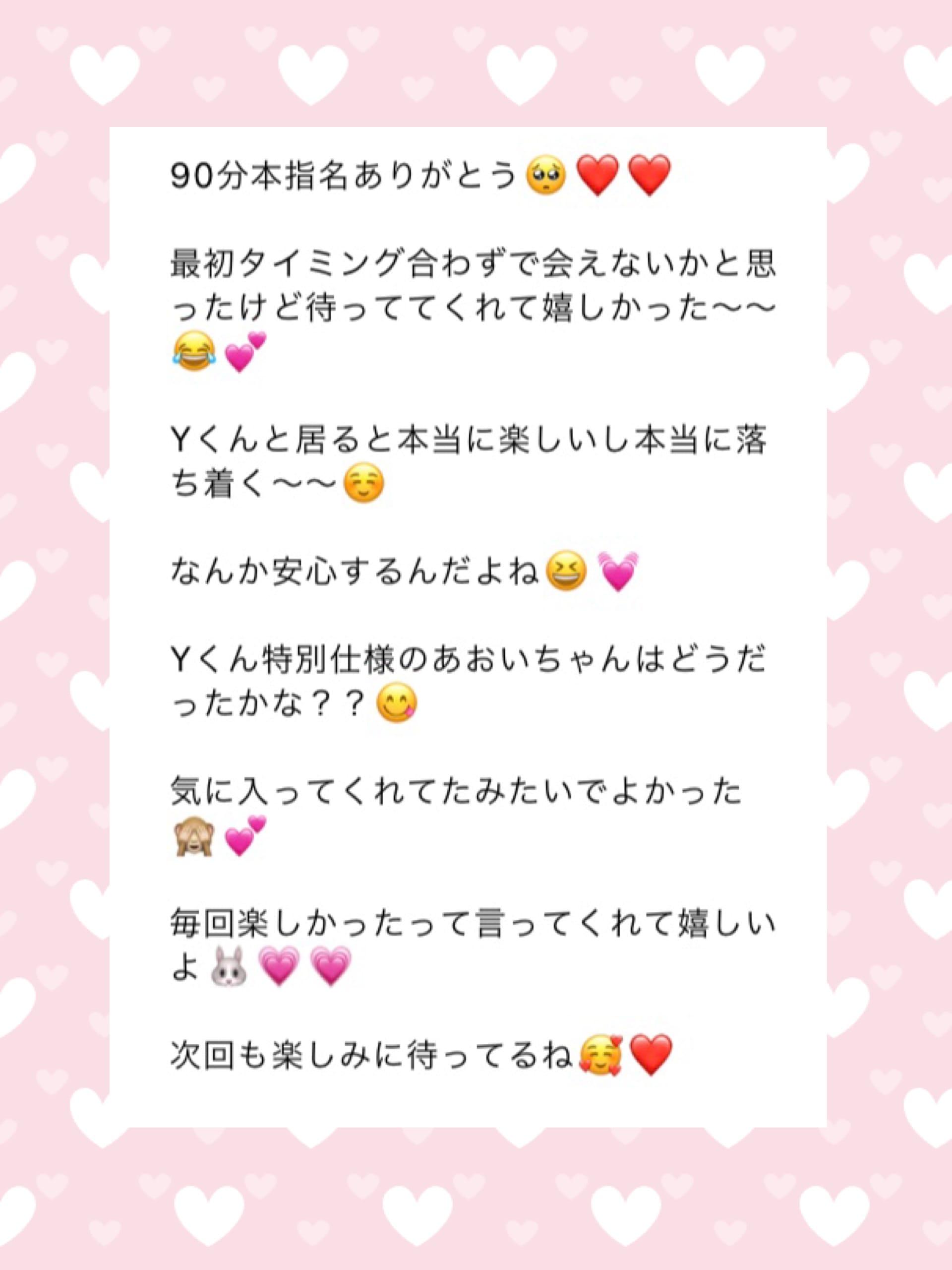 ♡あおい♡「お礼♡Yくん」07/25(日) 23:12 | ♡あおい♡の写メ