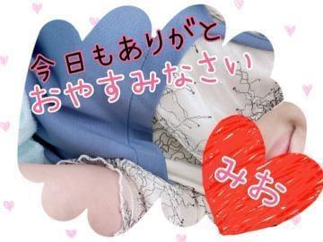 「おやすみなさい♡」07/27(火) 01:18 | 崎原 みおの写メ