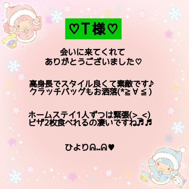 「7/27(火) T様へ♡」07/28(水) 18:51 | 羽風 ひよりの写メ
