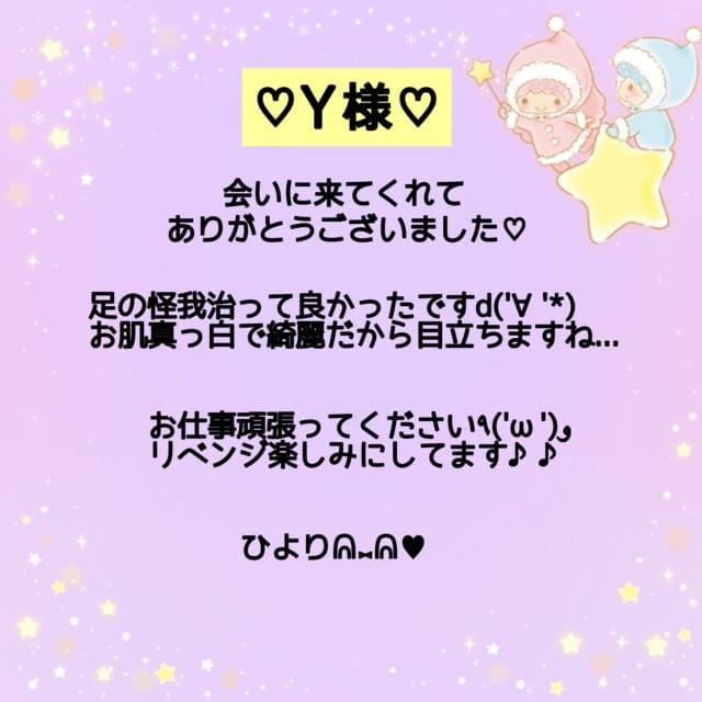 「7/27(火) Y様へ♡」07/28(水) 18:51 | 羽風 ひよりの写メ