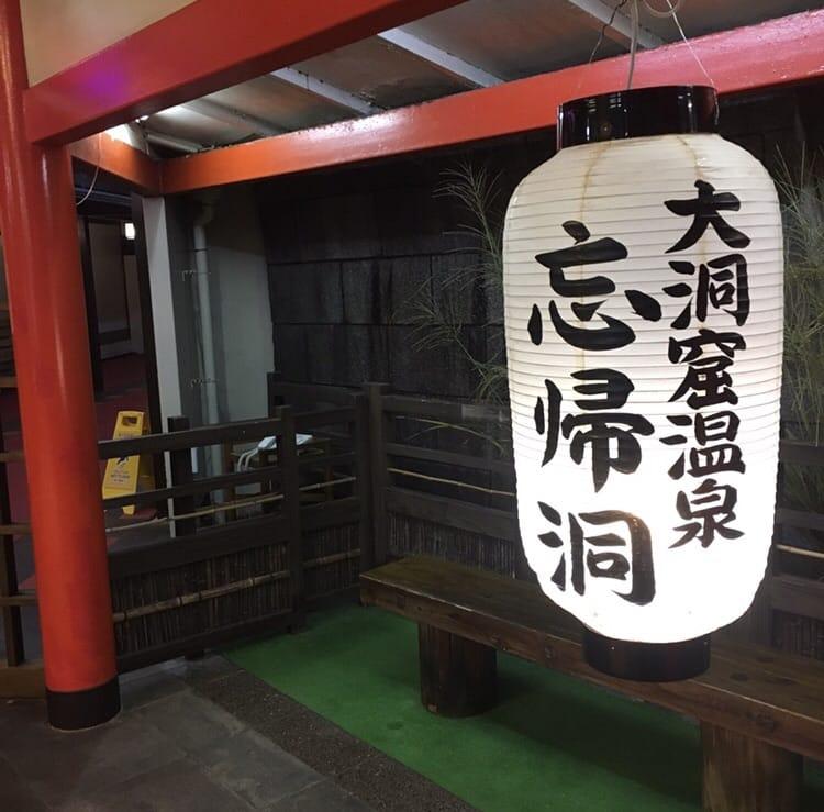 「忘帰洞☆」01/17(水) 19:51   純愛【ピュア】の写メ・風俗動画