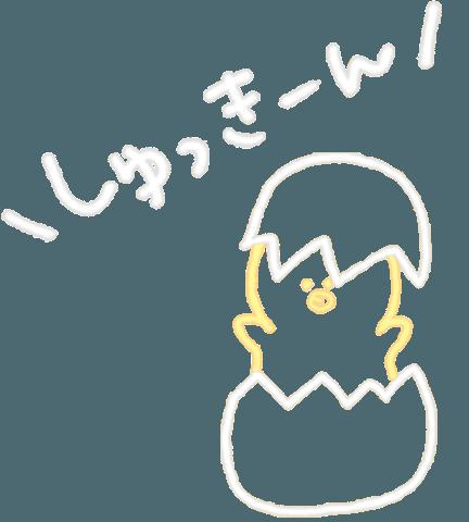 「おはょん」07/29(木) 00:37 | ゆきの写メ